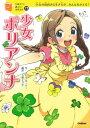 少女ポリアンナ 少女の前向きな生き方が、みんなをかえる! (10歳までに読みたい世界名作) [ エレノア・ホジマン・…