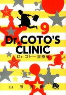 Dr.コトー診療所(9)