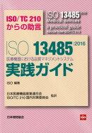 ISO13485:2016医療機器における品質マネジメントシステム実践ガイド
