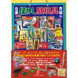 日本懐かし駄玩具大全 (TATSUMI MOOK)