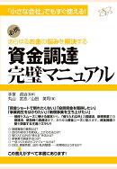 【POD】資金調達完璧マニュアル