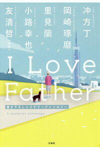 ILoveFather[冲方丁]