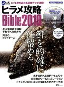 ヒラメ攻略Bible(2019)
