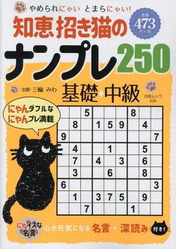 知恵招き猫のナンプレ250 基礎→中級