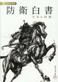 防衛白書(令和3年版) 日本の防衛 [ 防衛省 ]