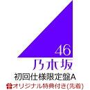 【楽天ブックス限定先着特典】 タイトル未定 (初回仕様限定盤 CD+Blu-ray Type-A) (ポストカード (通常盤)付き)