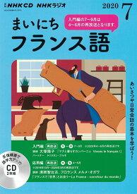NHK CD ラジオ まいにちフランス語 2020年7月号