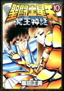 聖闘士星矢NEXT DIMENSION冥王神話(10)