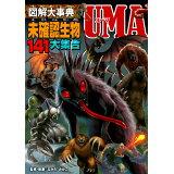 図解大事典未確認生物UMA