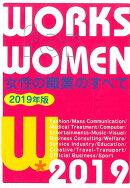 女性の職業のすべて(2019年版)