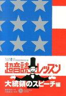 「英語回路」育成計画1日10分超音読レッスン(大統領のスピーチ編)
