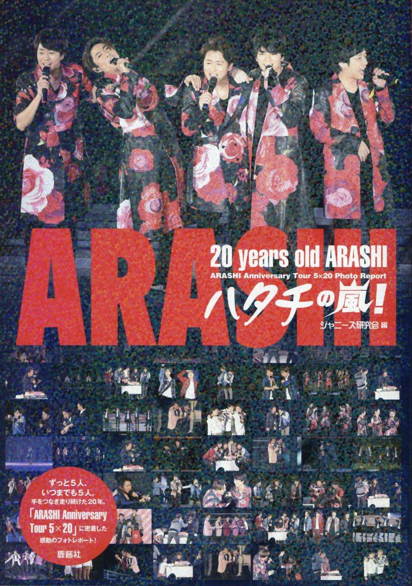 ハタチの嵐! 20 years old ARASHI [ ジャニーズ研究会 ]