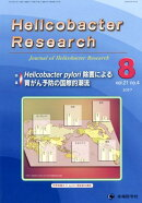 Helicobacter Research(vol.21 no.4(201)