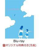 【楽天ブックス限定先着特典】リズと青い鳥 台本付数量限定版(ファイバークロス付き)【Blu-ray】