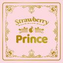 【先着特典】Strawberry Prince (豪華タイムカプセルBOX盤 CD+グッズ)【完全生産限定盤A】 (歌ってみたCD ジェルVer!…