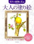 大人の塗り絵(実りの植物と花編)