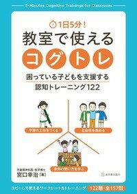 1日5分! 教室で使えるコグトレ 困っている子どもを支援する認知トレーニング122 [ 宮口 幸治 ]