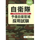 自衛隊予備自衛官補採用試験(2021年度版)