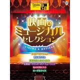 映画&ミュージカル・セレクション (STAGEAポピュラー・シリーズ グレード9~8級)