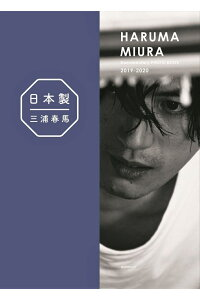 『日本製+DocumentaryPHOTOBOOK2019-2020』[三浦春馬]