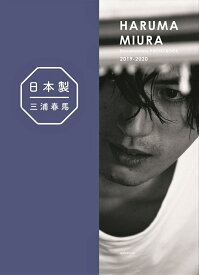 『 日本製+Documentary PHOTO BOOK 2019-2020 』 [ 三浦 春馬 ]