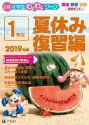 Z会小学生わくわくワーク 2019年度 1年生夏休み復習編