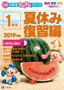 Z会小学生わくわくワーク 2019年度 1年生夏休み復習編 [ Z会編集部 ]