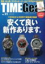 TIMEGear(vol.21) 予算別で編集部が厳選 安くて良い新作あります。 (CARTOP MOOK)