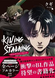キリング・ストーキング (ダリアコミックスユニ) [ クギ ]