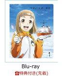 【先着特典】宇宙よりも遠い場所 1(キマリのA3クリアポスター付き)【Blu-ray】