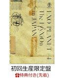 【先着特典】EXO PLANET #4 -The ElyXiOn IN JAPAN-(初回生産限定盤)(スマプラ対応)(ICカードステッカー付)