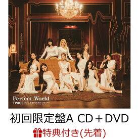 【先着特典+抽選特典】Perfect World (初回限定盤A CD+DVD)(A5サイズポストカード+抽選で30名様に「告知ポスター4種1セット」プレゼント) [ TWICE ]