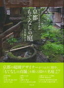 【バーゲン本】京都もてなしの庭ー知られざる歴史と物語