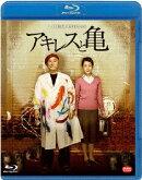 アキレスと亀【Blu-ray】