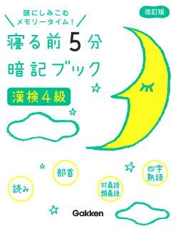 漢検4級 改訂版