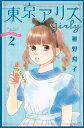 東京アリスgirly(2) (KC KISS) [ 稚野 鳥子 ]
