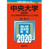 中央大学(経済学部ー一般入試・英語外部検定試験利用入試・センター併用方式)(2020) (大学入試シリーズ)