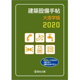建築設備手帖大活字版(2020)