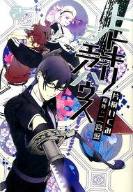 ヒトキリシェアハウス(2) (IDコミックス ZERO-SUMコミックス) [ 片桐いくみ ]