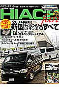TOYOTA new HIACE fan(vol.25)