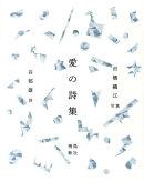 【謝恩価格本】愛の詩集
