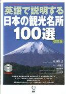 英語で説明する日本の観光名所100選改訂版