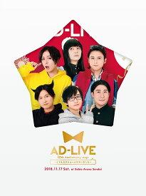 「AD-LIVE 10th Anniversary stage〜とてもスケジュールがあいました〜」11月17日公演 [ 梶裕貴 ]