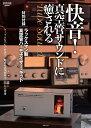 快音!真空管サウンドに癒される 特別付録:ラックスマン製真空管ハーモナイザー・キット (ONTOMO MOOK) [ Stereo ]