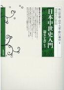 増補改訂新版 日本中世史入門