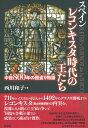 スペインレコンキスタ時代の王たち 中世800年の国盗り物語 [ 西川 和子 ]