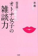 超実践!銀座式オトナ女子の雑談力