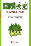 木力検定(1)