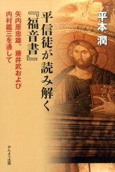 平信徒が読み解く『福音書』