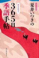 夏井いつきの365日季語手帖(2018年版)